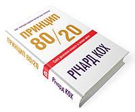 Принцип 80/20 Річард Кох