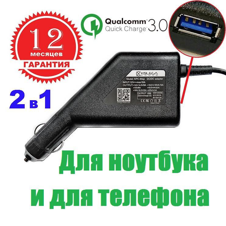 Автомобильный Блок питания Kolega-Power для ноутбука (+QC3.0) Toshiba 15V 6A 90W 6.3x3.0 (Гарантия 12 мес)