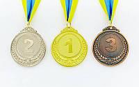 Комплект медалей 1, 2, 3 место  (Диаметр 6,5 см)