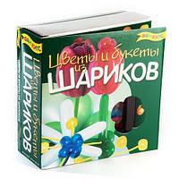 Набор для творчества Цветы и букеты из шариков