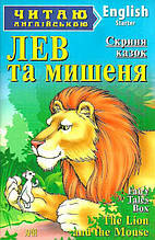 Лев та мишеня. Скриня казок / The Lion and the Mouse. FairyTales Box