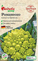 Семена капусты брокколи Романеско F1, 0.5г, Satimex, Германия, семена Садиба Центр