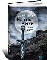 Король Артур и рыцари круглого стола Акройд П