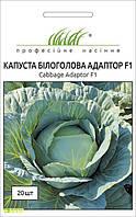 Семена капусты б/к поздней Адаптор F1, 20шт, Syngenta, Голландия, Професійне насіння