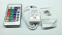 Драйвер, диммер RGB ленты с пультом ДУ, 12...24В.