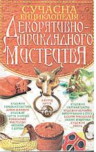 Варава Л.В. Сучасна енциклопедія декоративно-прикладного мистецтва.