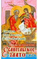 Евангельское злато. Беседы на евангелие, фото 1