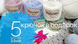 Купи новую пряжу Bobilon Micro и получи подарок
