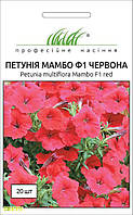 Семена петунии мультифлора Мамбо красная, 20шт, Hem, Голландия, Професійне насіння, до 2018 года