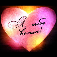 Светящаяся Подушка Сердце «Я тебе кохаю»