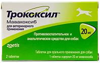Трококсил 20 мг №2, Пфайзер (США)