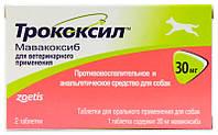 Трококсил 30 мг №2, Пфайзер (США)
