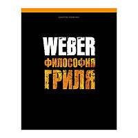 """Книга рецептов  """"Готовим на грилях WEBER"""" (577495)  Weber"""