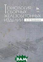 Трофимов Борис Яковлевич Технология сборных железобетонных изделий. Учебное пособие (брак)