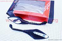 Черные матовые мотозеркала 8 мм ромб