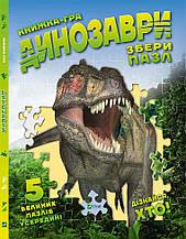 Динозаври Збери пазл