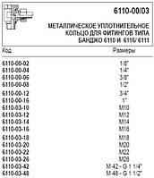Металлическое уплотнительное кольцо, 6110-00/03