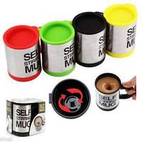 Саморазмешивающая кружка, Чашка мешалка coffee cup, Кружка миксер, Кружка мешалка
