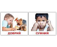 Картки Домана двосторонні «Емоції» МІНІ 20/40