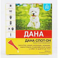 Капли на холку для собак и щенков до 10 кг Api San Апи Сан Дана Спот Он до 10 кг 3 пипетки