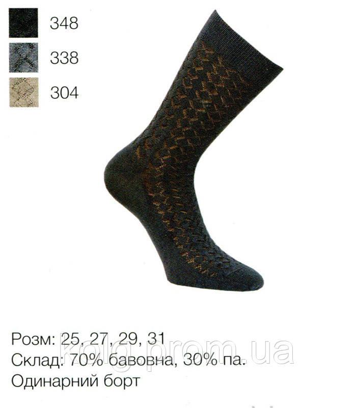Носки мужские летние ТМ Легка Хода (артикул 330) - Оптом колготки и носки в b9e2fed5841a5
