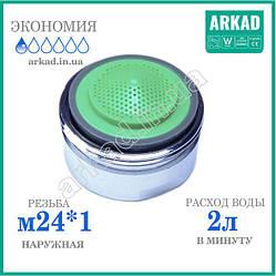 Насадка на кран для экономии воды А2E24  - 2л/мин