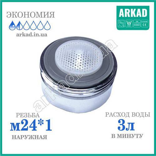 Насадка на кран для экономии воды (стабилизатор расхода воды) A3Z24 - 3л/мин