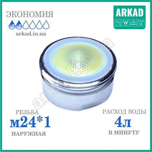Аэратор на кран для экономии воды (стабилизатор расхода воды) А4Z24- 4л/мин