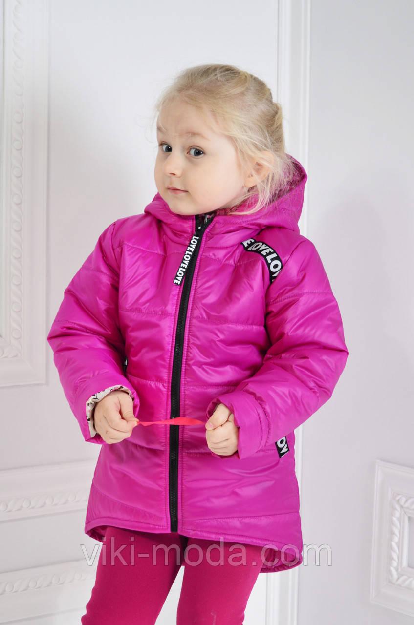 Яркая ДЕМИ курточка на девочку