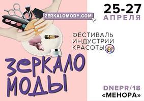 ЗЕРКАЛО МОДЫ 2018