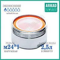 Аэратор для крана для экономии воды Terla Freelime А25Т24- 2,5 л/мин