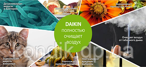 Очиститель воздуха Daikin MC70L, фото 3
