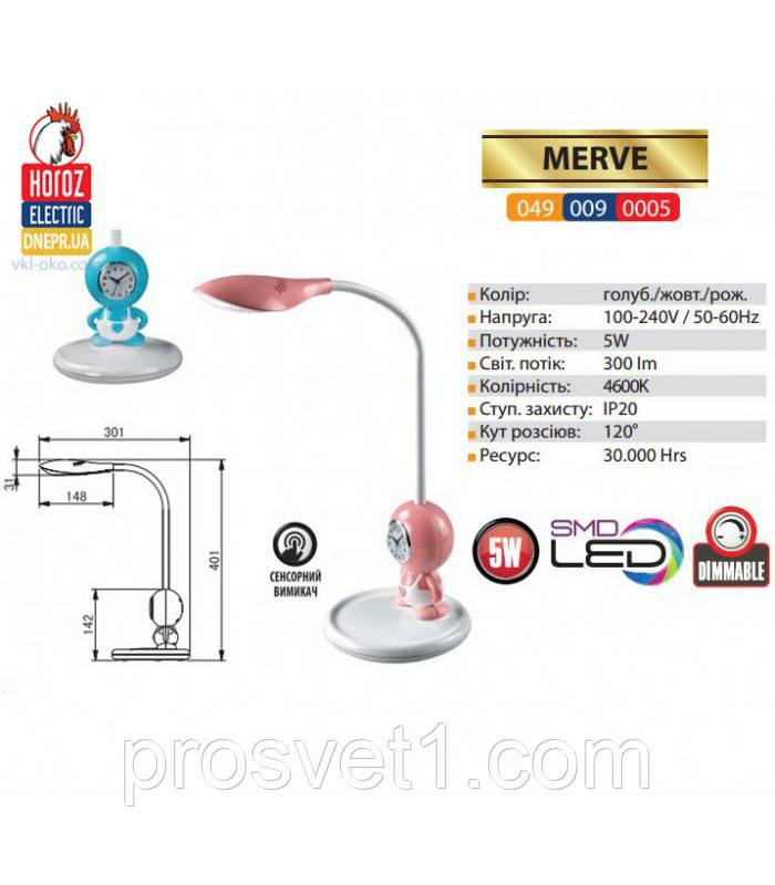 Настольная светодиодная LED лампа Horoz MERVE с регулировкой уровня яркости (диммер), сенсорным включением