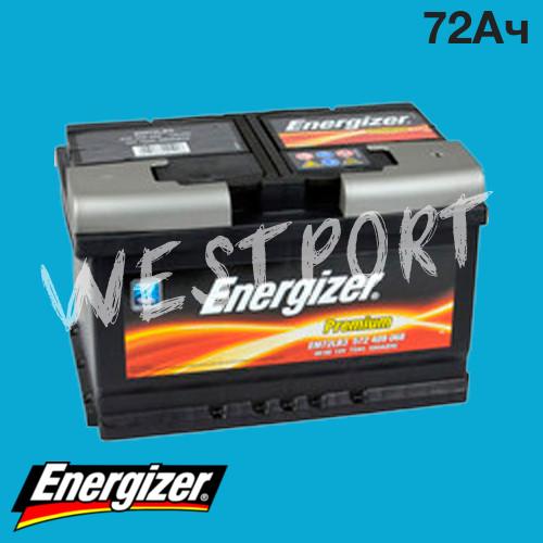 Аккумулятор Energizer 72Ач 680А 572 409 068 - WestPort - Автомагазин в Днепре