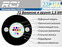 Оптический 72 волокон в грунт и канализацию O-CFP(SR)D-072 E9/125