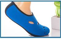 Коралки, обувь для дайвинга, пляжа (аквашузы) синие