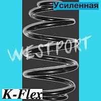 Пружина амортизатора K-Flex (Kayaba) Daewoo Lanos Усиленная RX5510