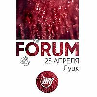 Форум-семинар в Луцке