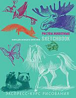 Скетчбук уроки рисования животных А5 мятный