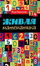 Живая математика , Перельман Я.