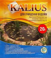 KALIUS для очистки водоемов 20г