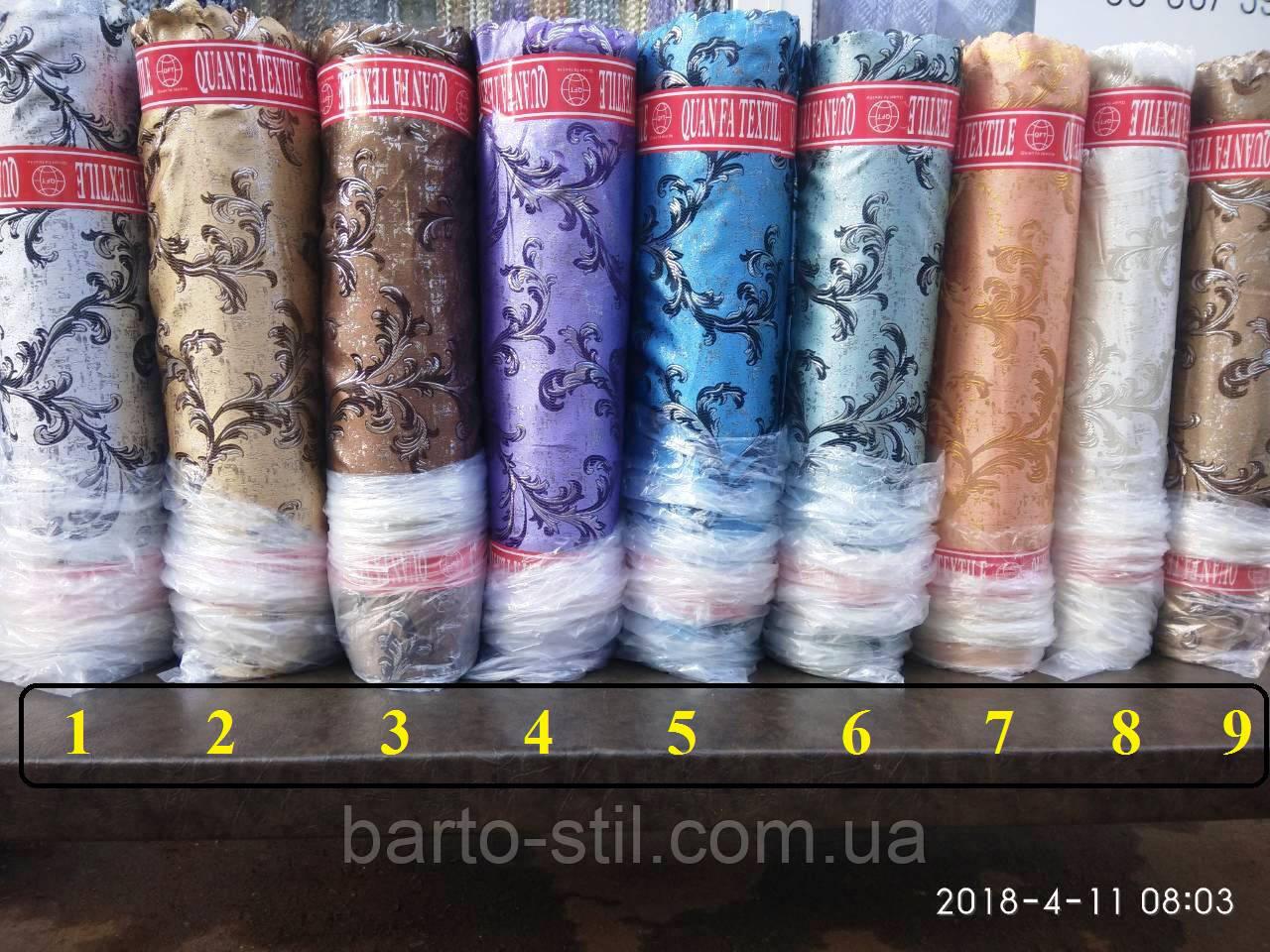 Портьерная шторная ткань 1.5 м ширина много цветов на метраж и опт
