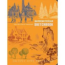 Скетчбук уроки малювання пейзажу експрес курс помаранчевый