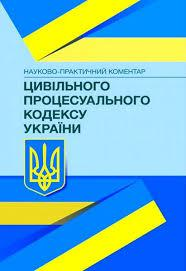 Цивільно процесуальний кодекс України. Науково-практичний коментар.