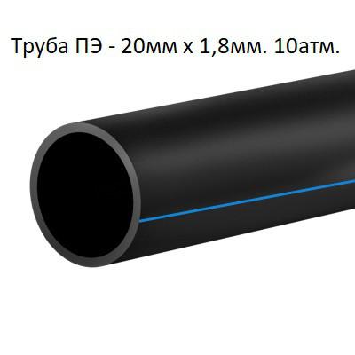 Труба полиэтиленовая 20 мм (пищевая)