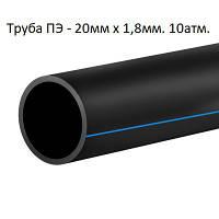 Труба полиэтиленовая 20х1,8мм (пищевая)