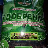Удобрение Альянсед УКОРЕНИТЕЛЬ (5.20.9*) 25 кг.