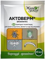 Актоверм биоинсектицид 35 мл