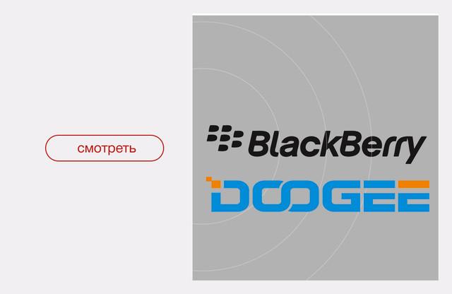 BlackBerry / Doogee / OnePlus One