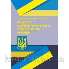Кодекс адміністративного судочинства України. Науково практичний коментар.